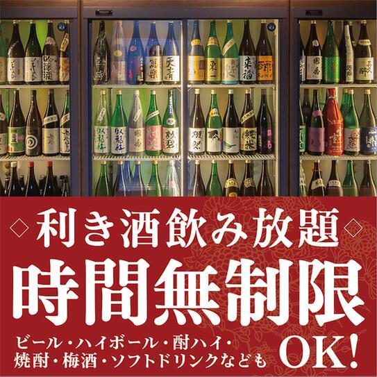 ◆特別緊急企画!◆飲み放題無制限が今だけ2000円に!!