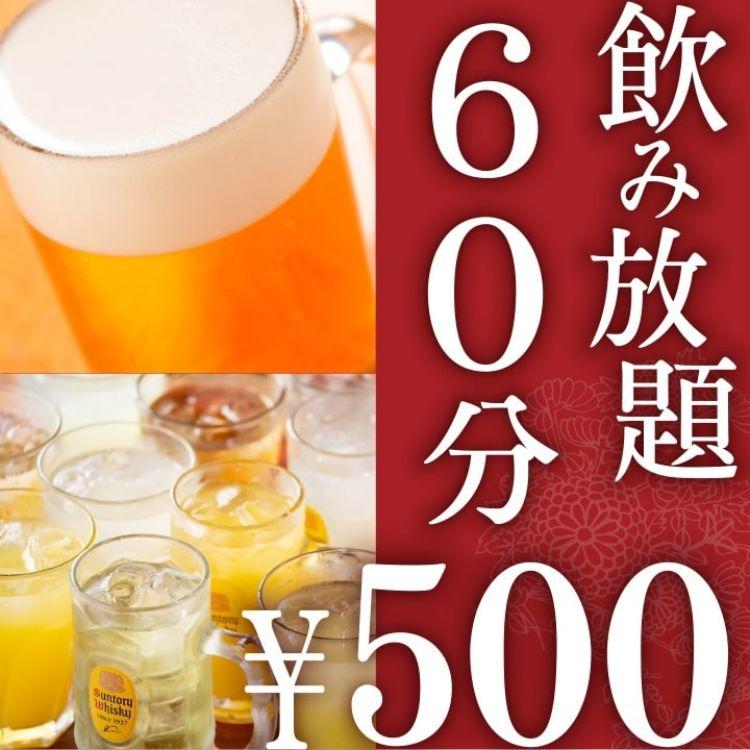 ◆ 特別企画!飲み放題60分1,500円→今だけ500円に!!◆