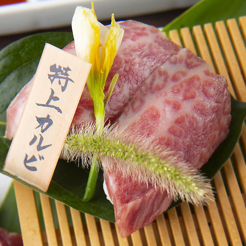 黒毛和牛 特上カルビ(塩/タレ)
