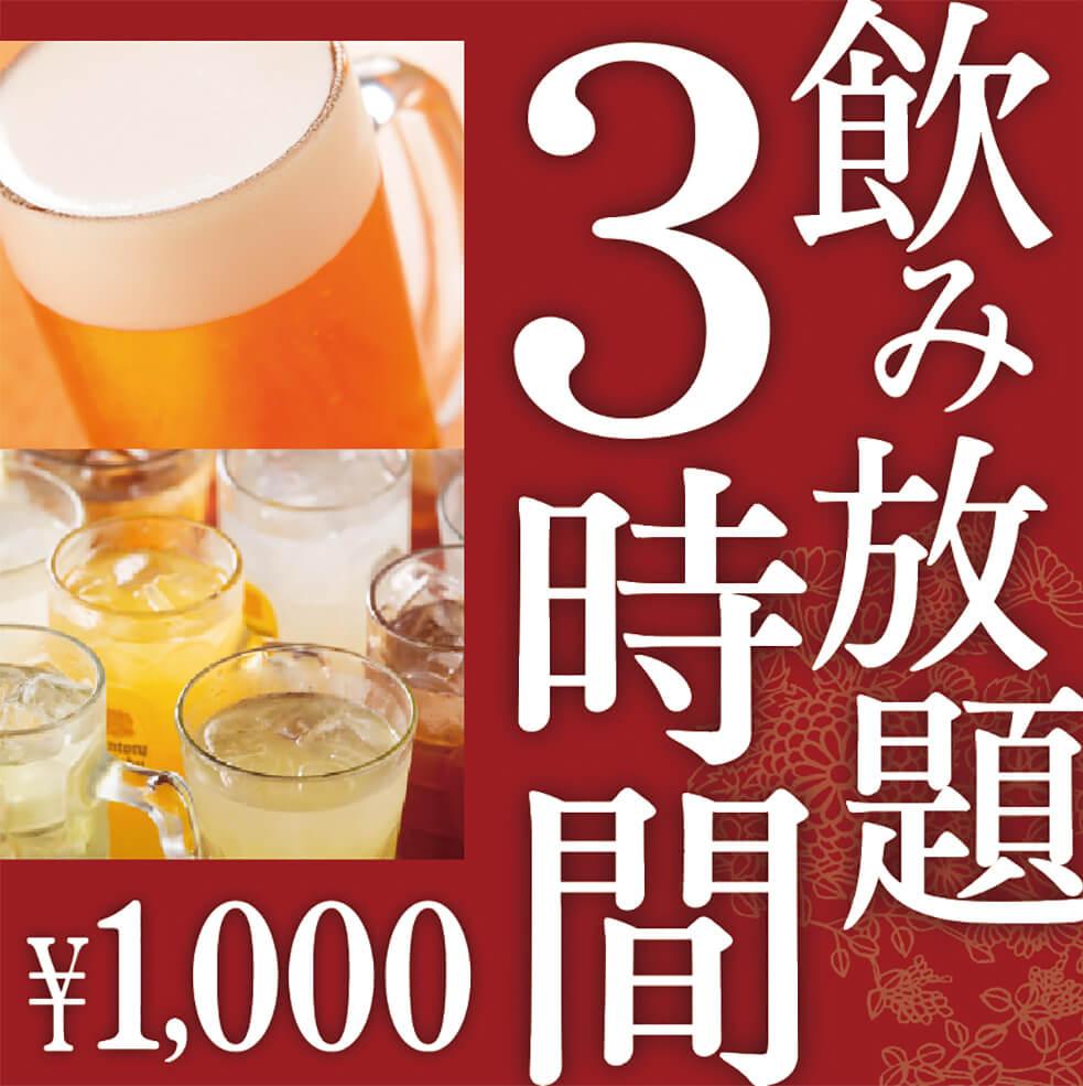 【Go To Eat キャンペーン特別企画!】平日限定!3時間飲み放題2500円⇒1000円に!!