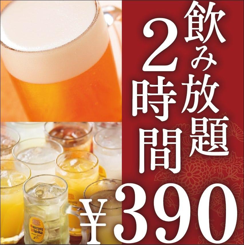 ◆特別緊急企画!◆飲み放題120分1800円→今だけ390円に!!