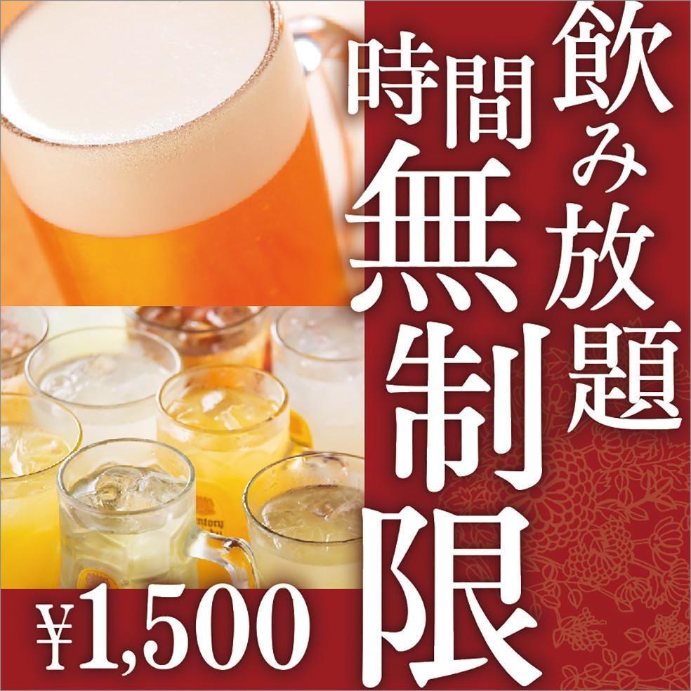■大感謝祭■ 日本酒利き酒 20種飲み放題!ビール ハイボールもOK!時間無制限 1500円!※金・土曜日以外