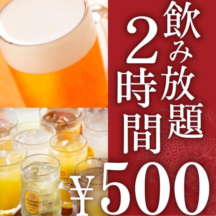 ◆特別企画第1段◆飲み放題2時間 500円!!金,土,祝前日1000円!!