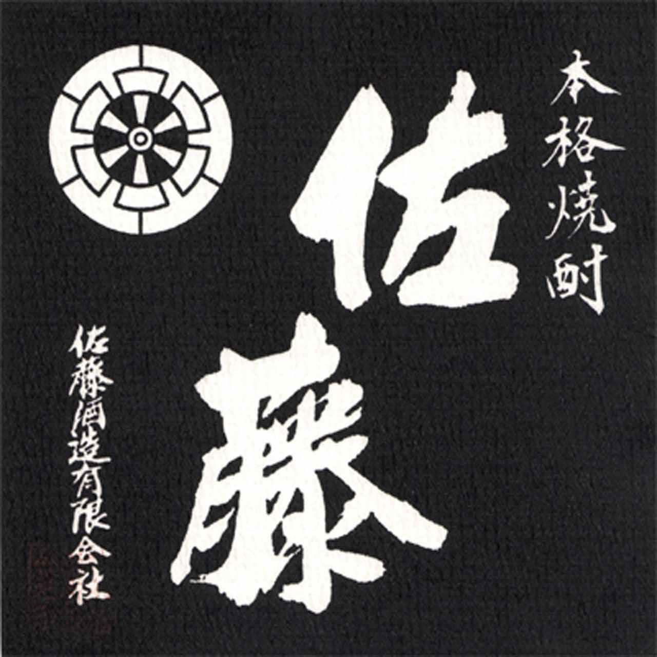 【芋焼酎】佐藤 黒