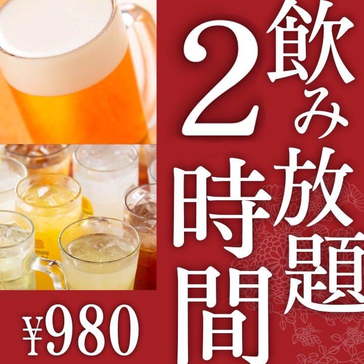 ◆今だけ特別企画!単品飲み放題120分1800円→今だけ980円に!!◆毎日OK♪
