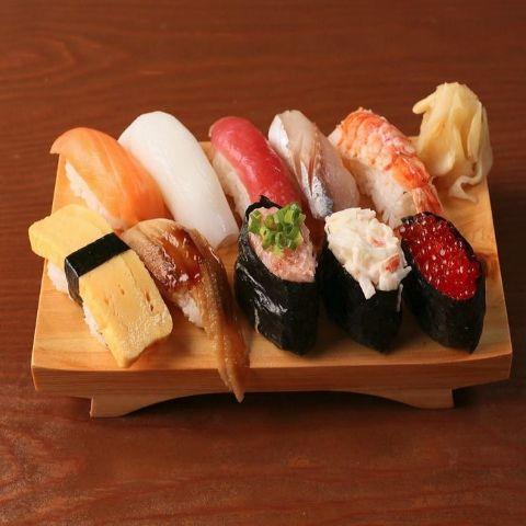 おまかせ寿司10貫盛り合わせ