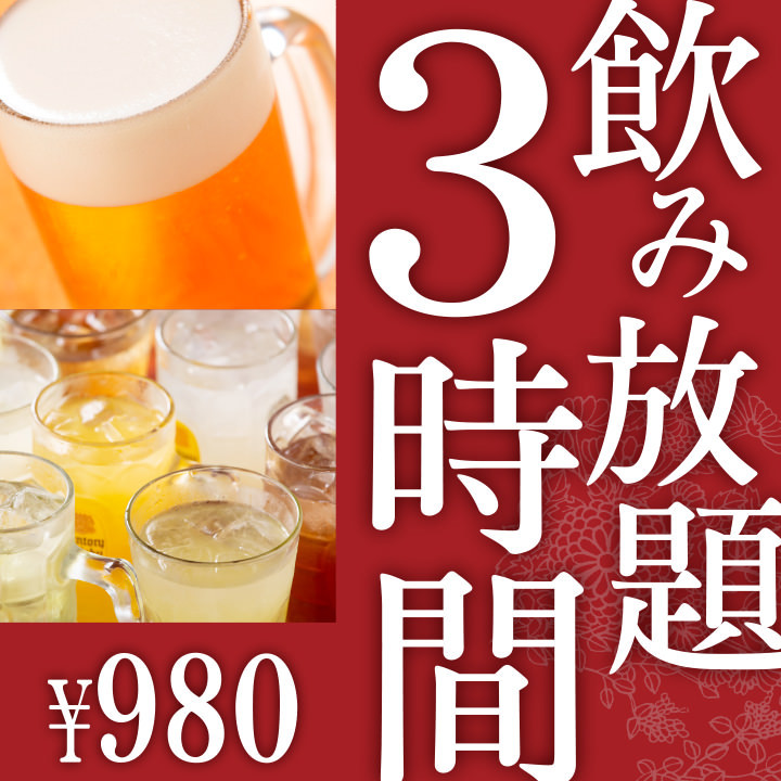 ~go to eat開催特別プラン~【日曜日~木曜日限定】特別企画!今だけ飲み放題3時間980円!