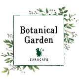 ボタニカルガーデン猿カフェ ルーセントタワー店