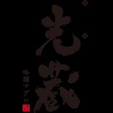光蔵 錦店