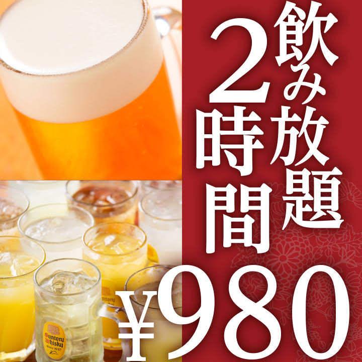 【6/18~8/31 特別企画】飲み放題120分1800円→今だけ980円に!!